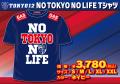 NO TOKYO NO LIFE Tシャツ
