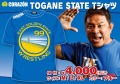 【永田裕志】TOGANE STATE Tシャツ