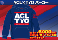 ACL  TYOパーカー