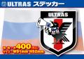ULTRAS ステッカー