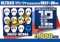 【メール便可】ULTRASカチューシャRUSSIA2018CD〜仮面女子☆最強ver.〜