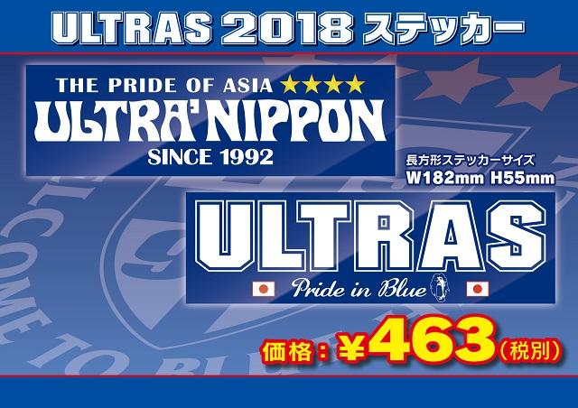ULTRAS2018 ステッカー(長方形)【メール便発送可】