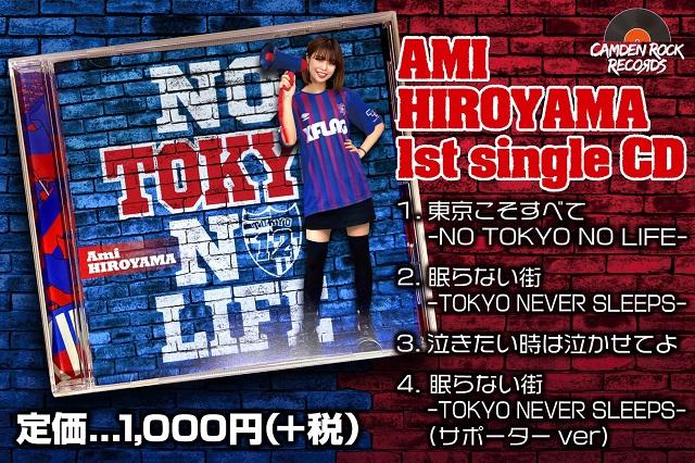 【メール便対応可】廣山あみ「NO TOKYO NO LIFE」