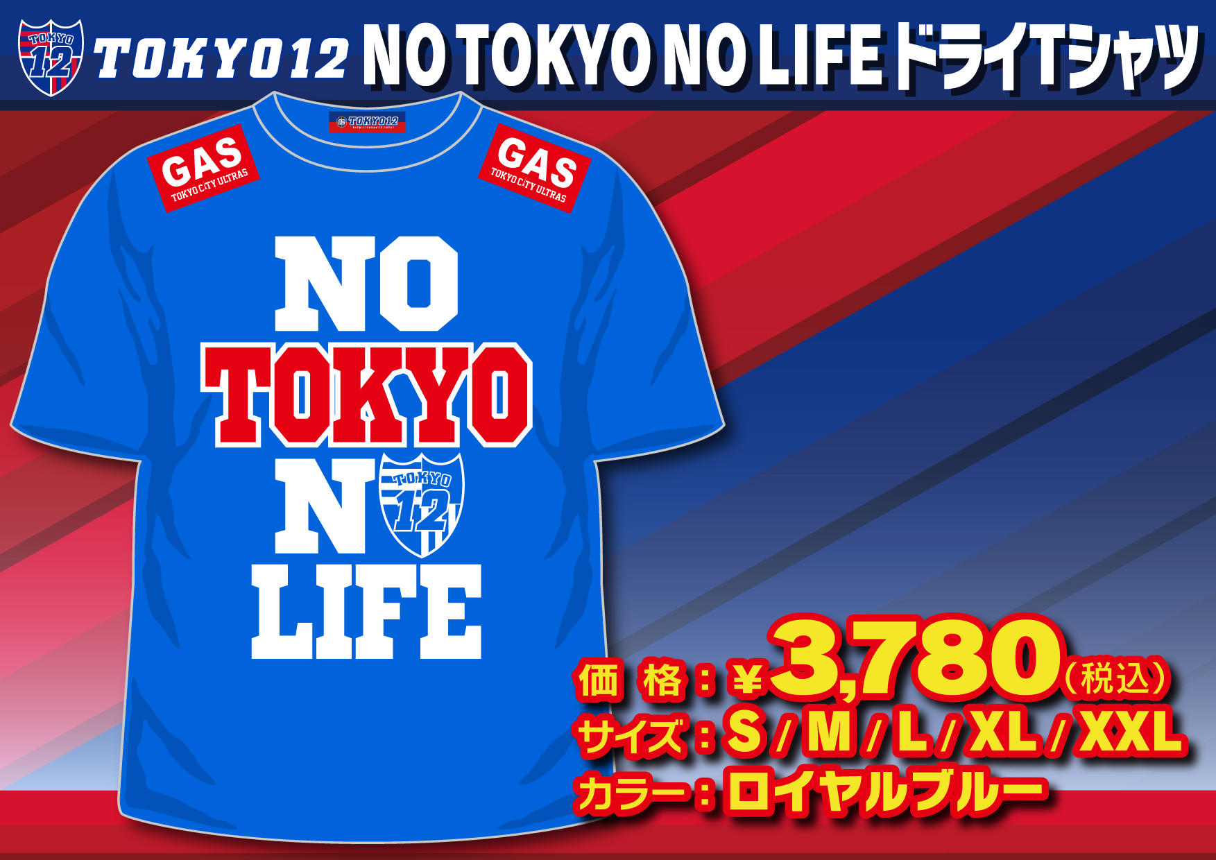 NO TOKYO NO LIFE ドライTシャツ