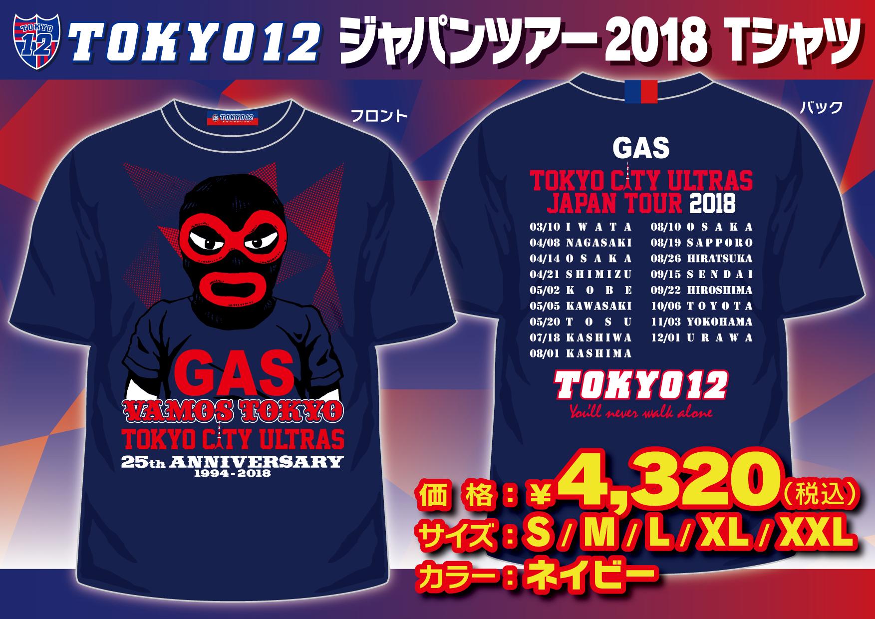 ジャパンツアー2018Tシャツ