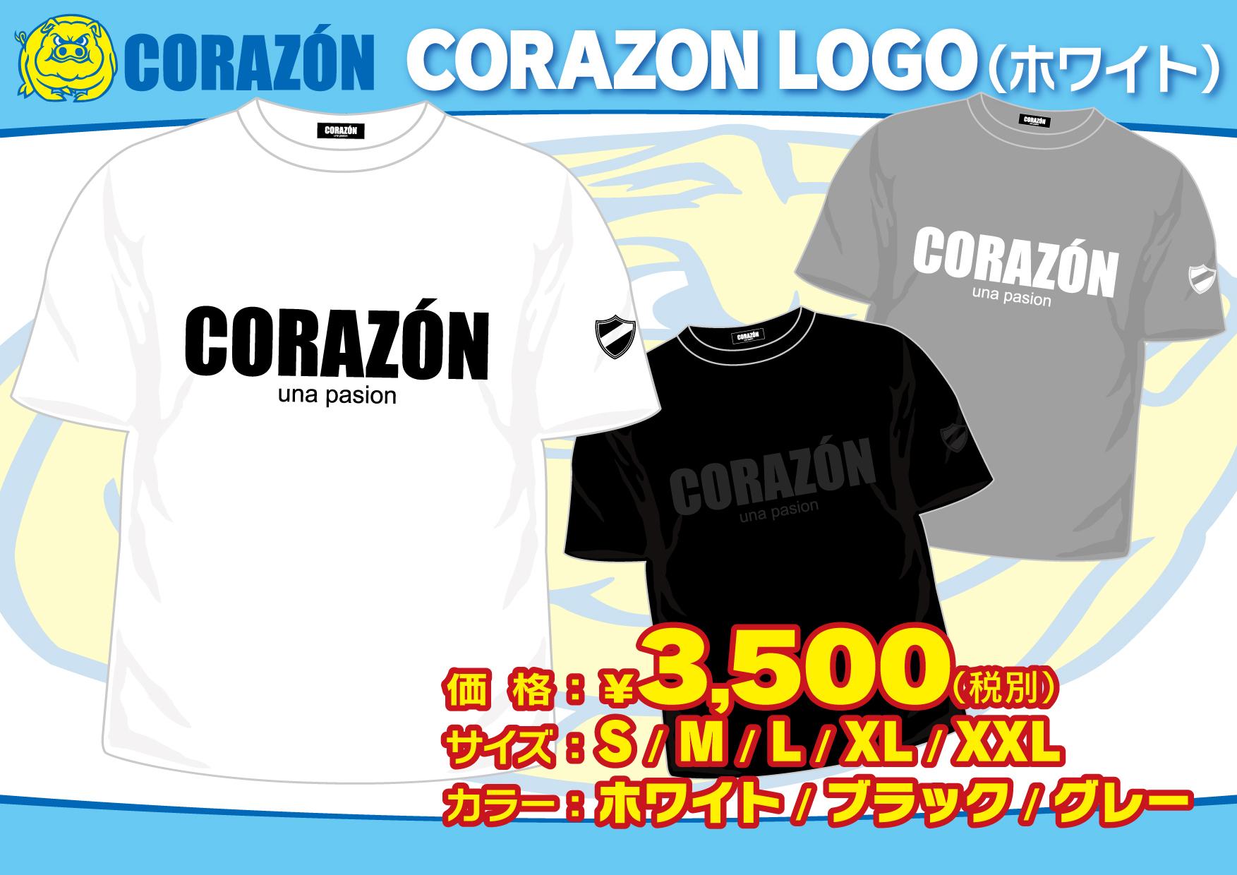 CORAZONロゴ(ホワイト)