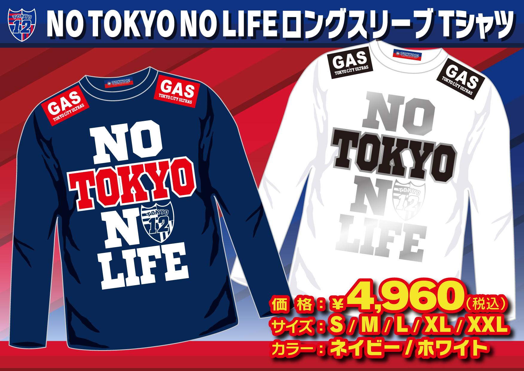 NO TOKYO NO LIFE ロングスリーブTシャツ