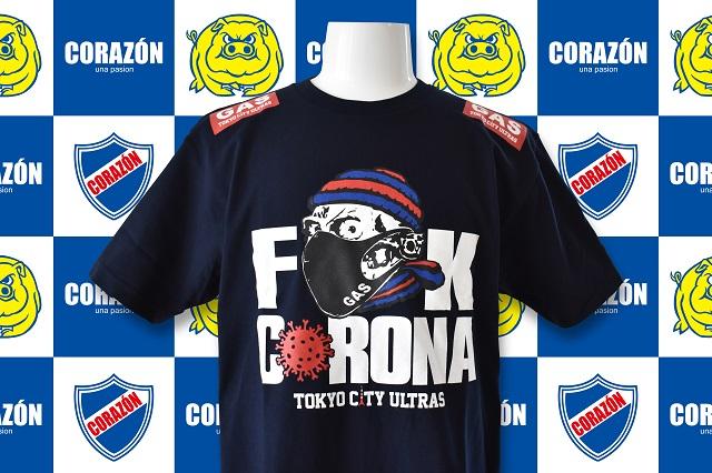 F※※CK CORONA special ver.