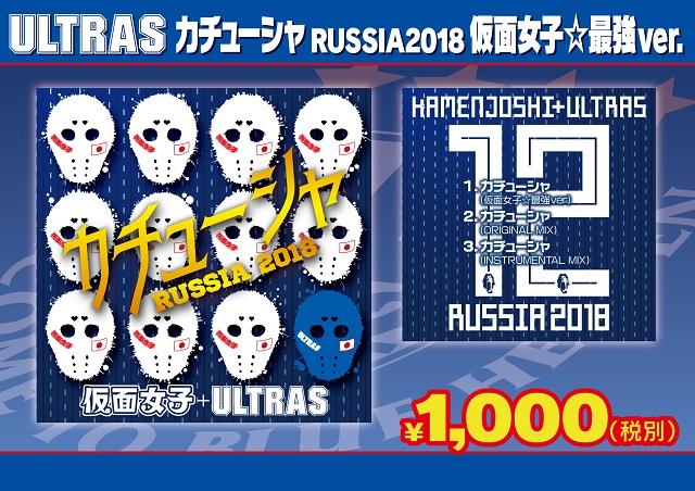ULTRASカチューシャRUSSIA2018CD~仮面女子☆最強ver.~【メール便発送可】
