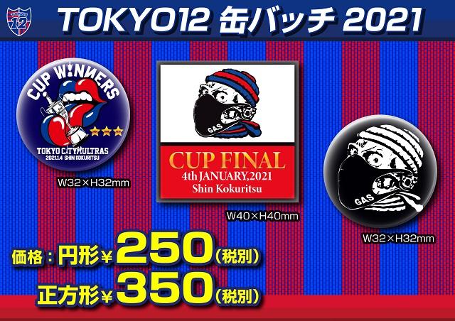 【メール便発送可】TOKYO12 缶バッチ2021(円形)