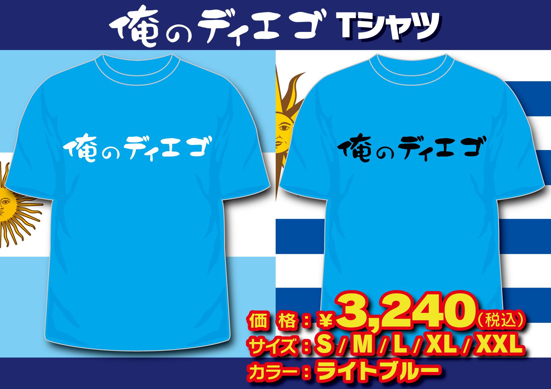 俺のディエゴ Tシャツ