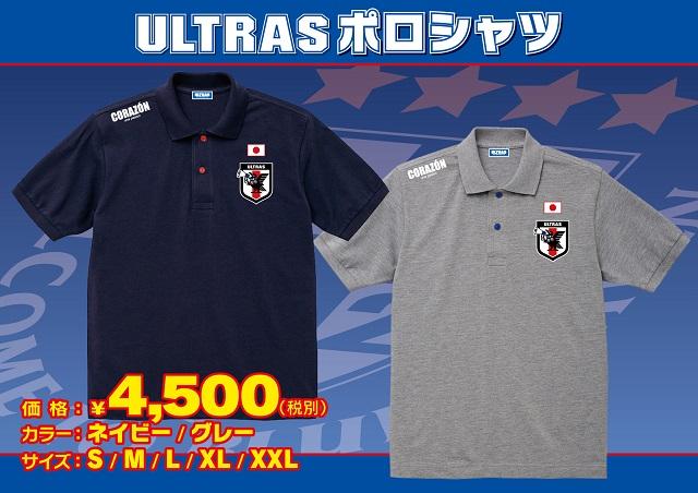 ULTRAS ポロシャツ