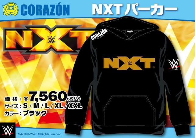 【WWE】NXT×コラソン パーカー
