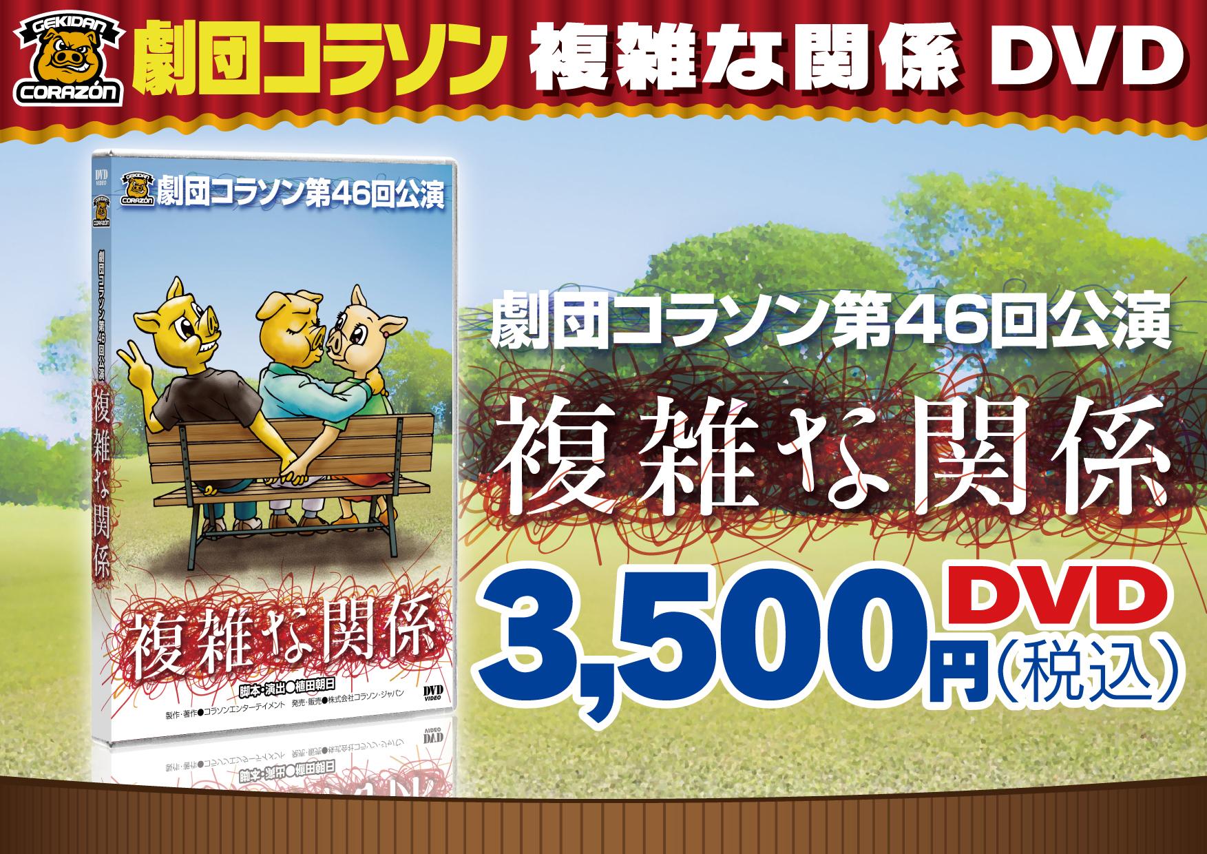 劇団コラソン第46回公演「複雑な関係」DVD