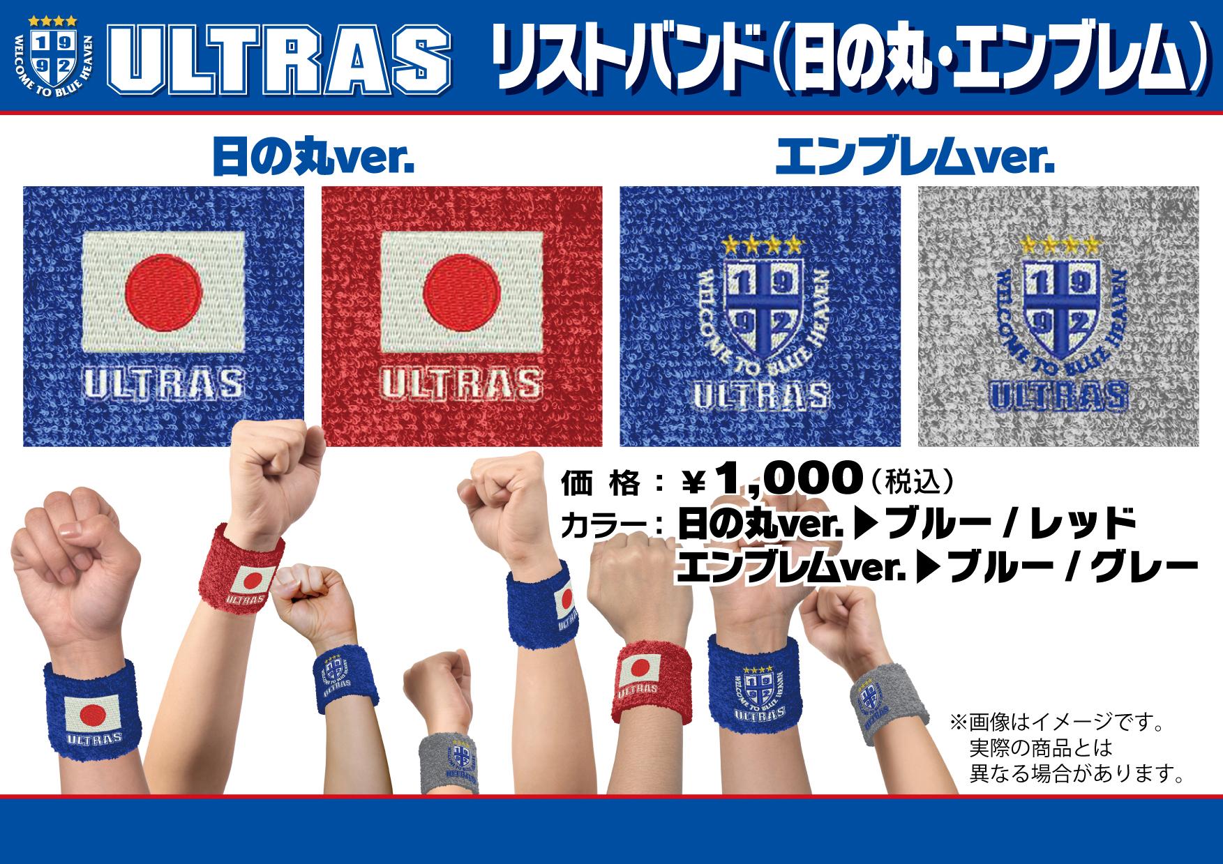 【メール便発送可】ULTRASリストバンド
