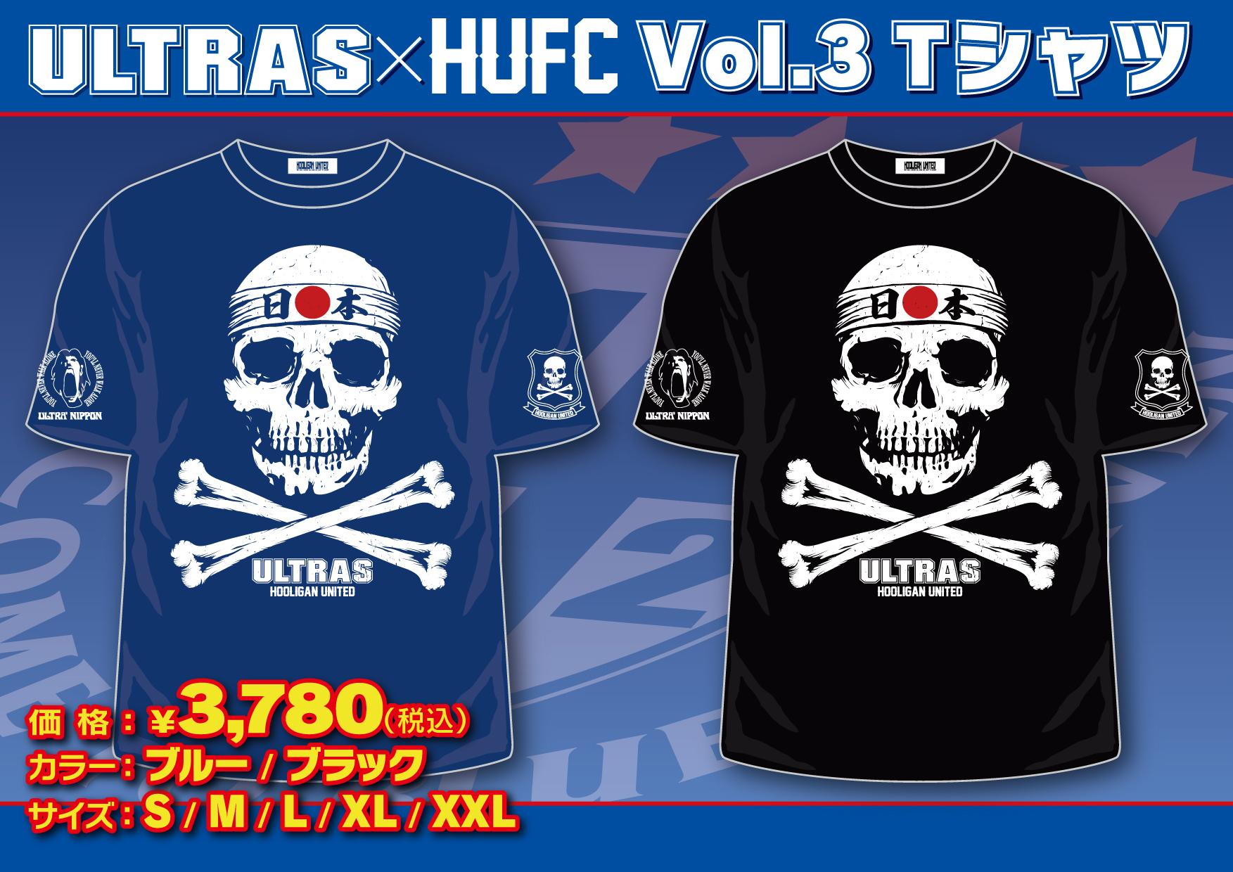 ULTRAS×HUFC vol.3