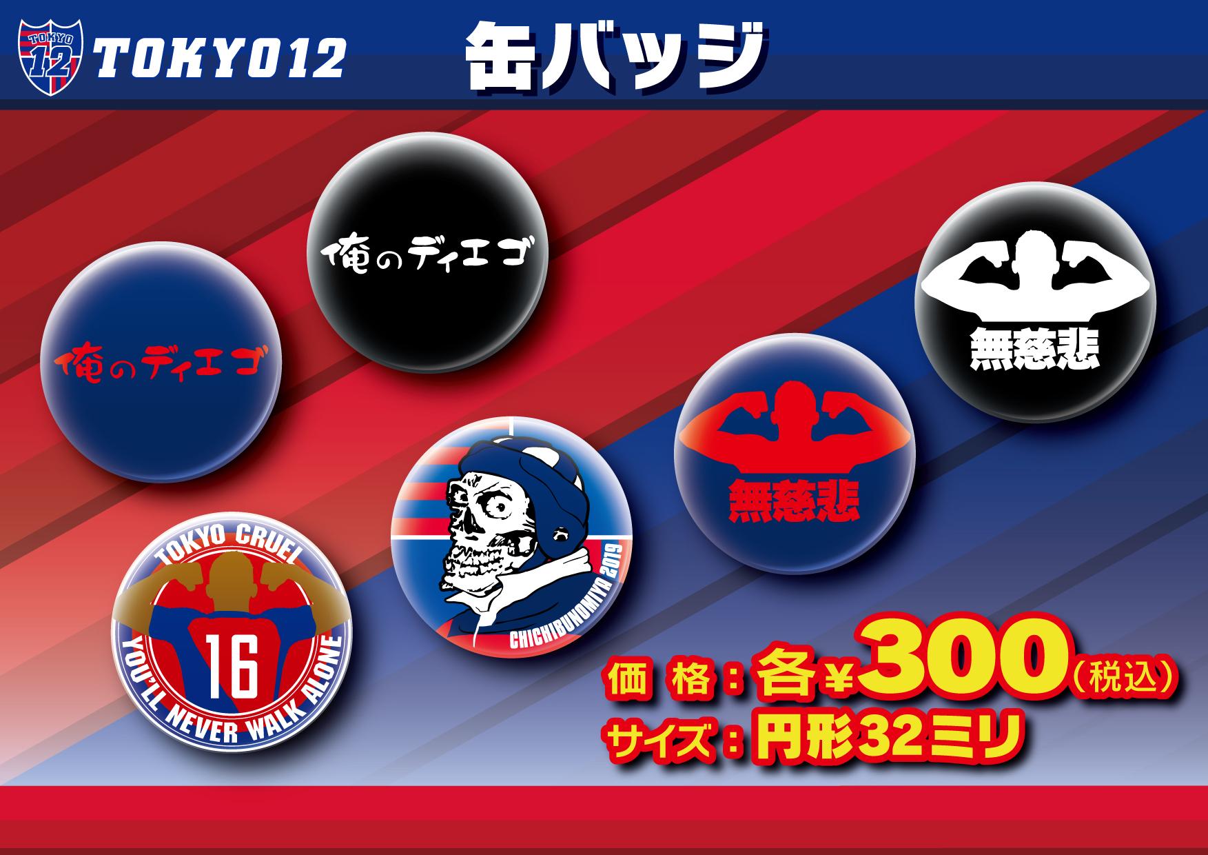 【メール便発送可】TOKYO12 2019カンバッチ