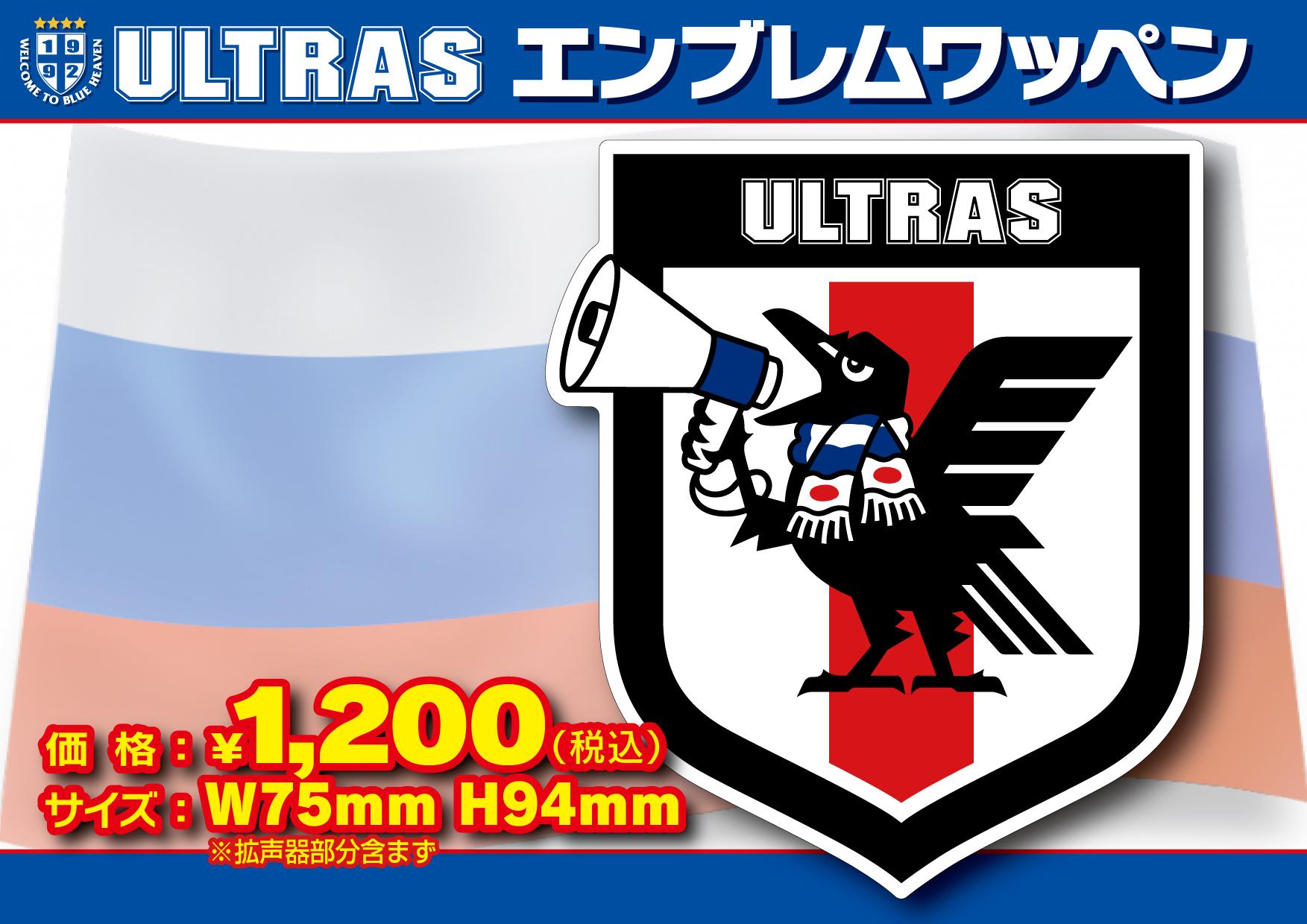 【メール便発送可】ULTRASエンブレムワッペン