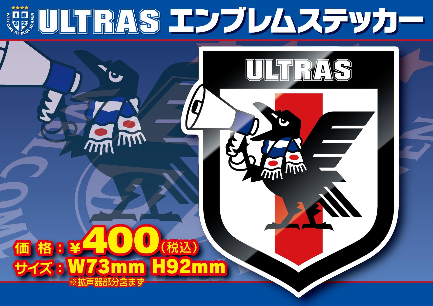 ULTRAS エンブレムステッカー【メール便発送可】