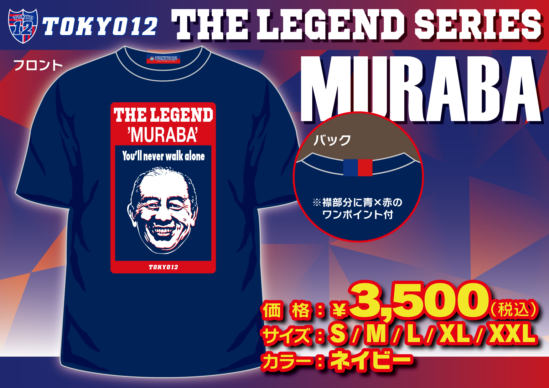 THE LEGEND SERIES MURABA Tシャツ