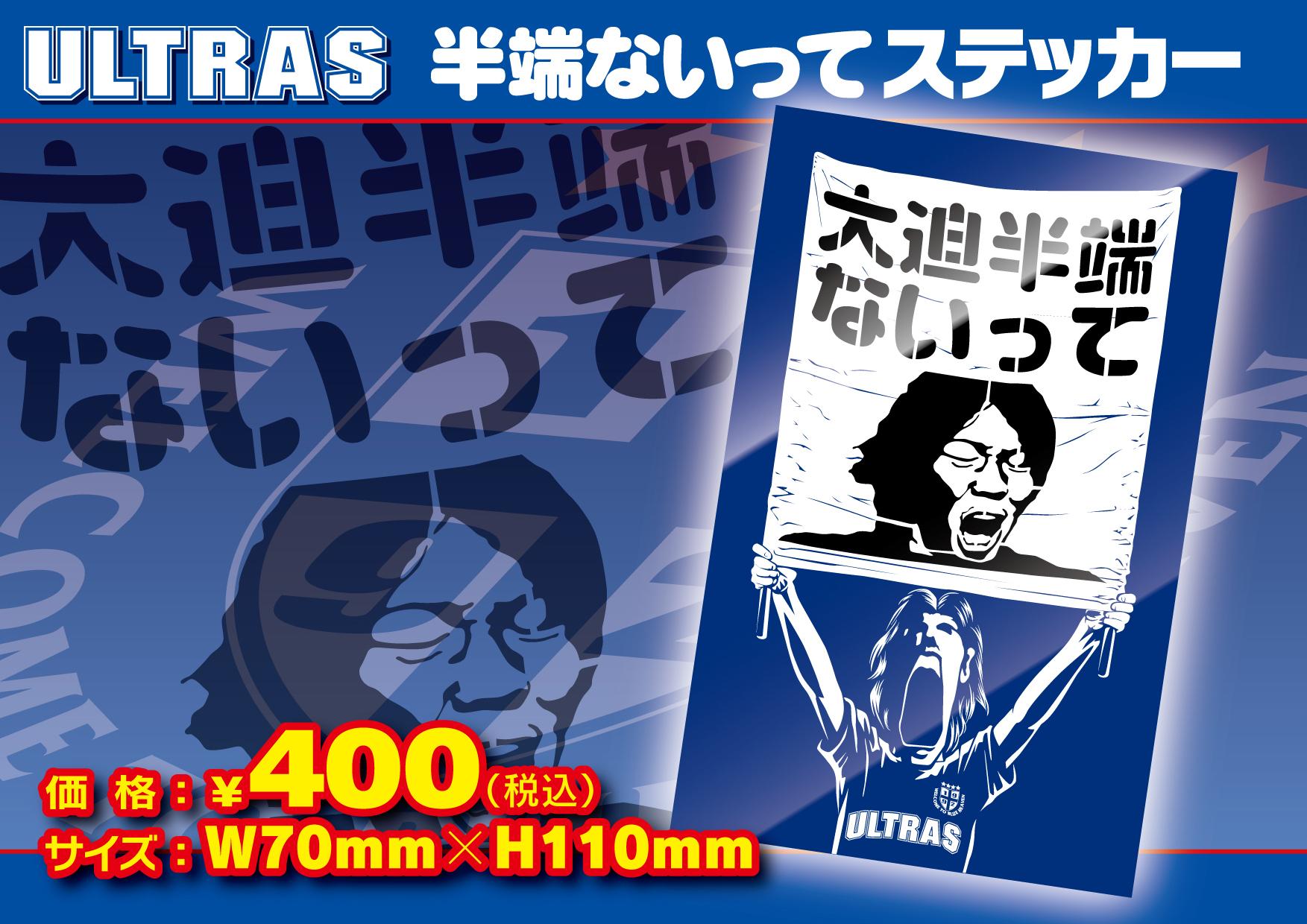 ULTRAS 半端ないって ステッカー【メール便発送可】