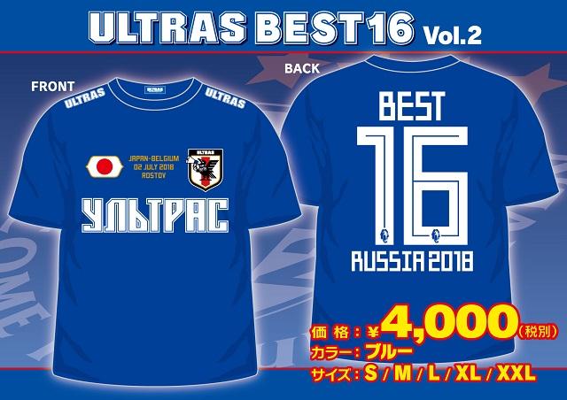 ULTRAS BEST16 vol.2