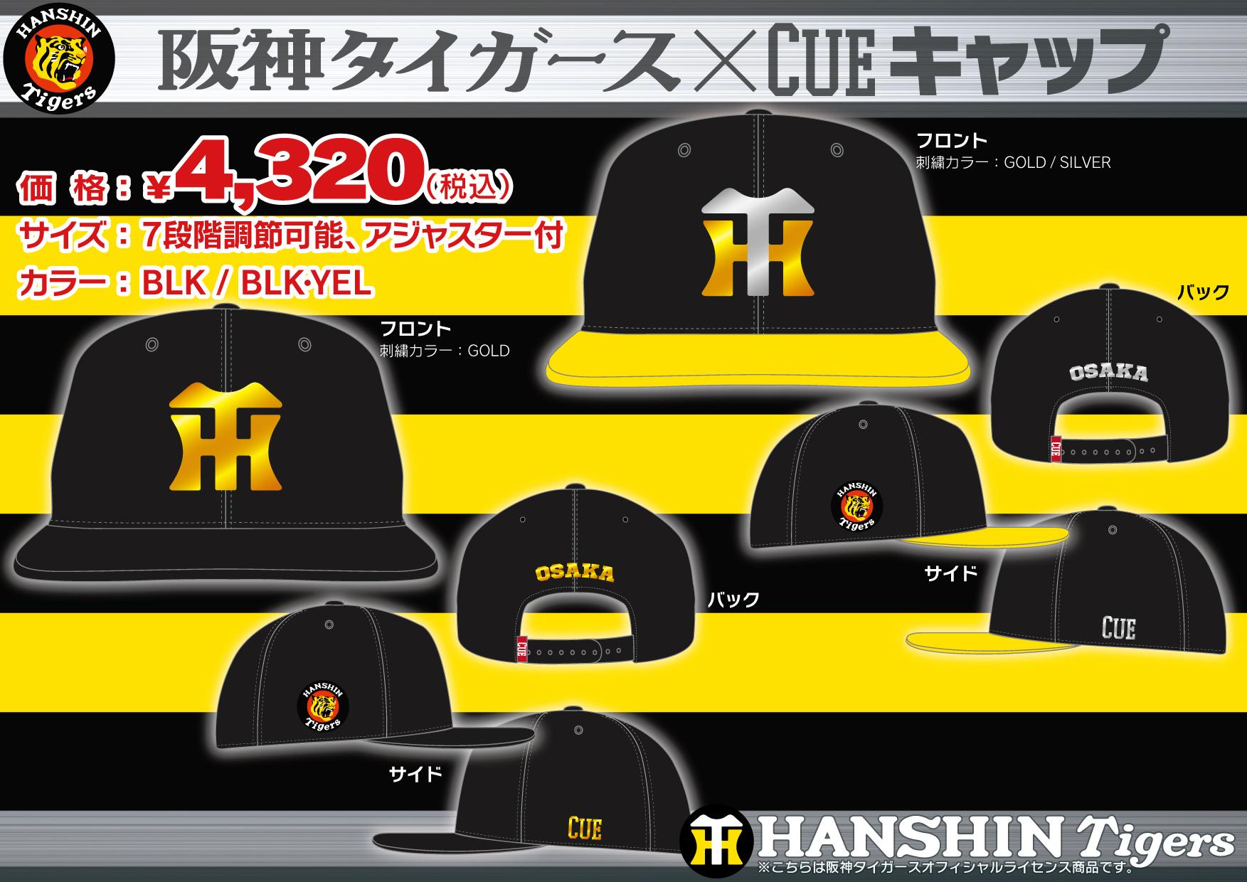 阪神タイガース×CUEキャップ(BLK)