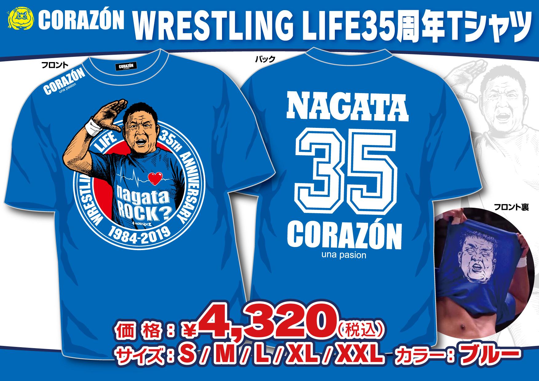 【永田裕志】WRESTLING LIFE35周年Tシャツ