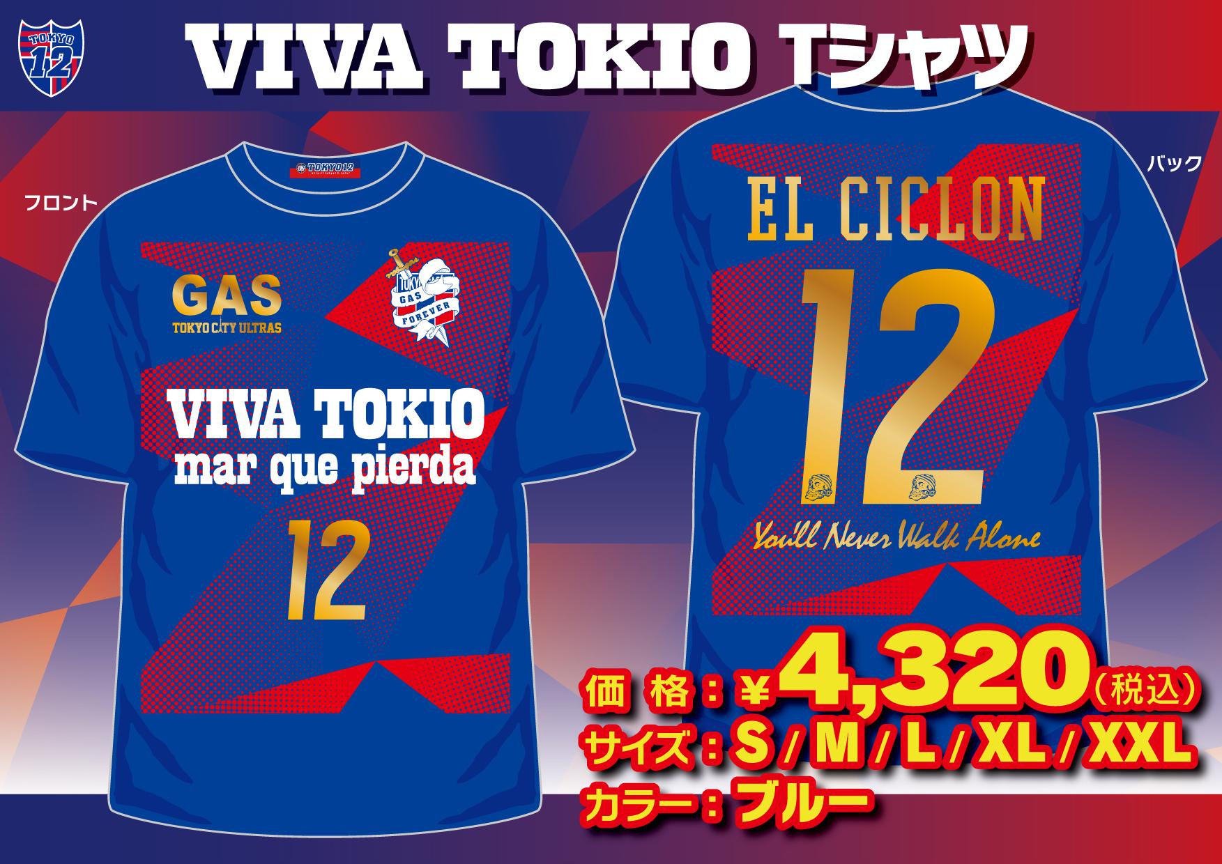 VIVA TOKIO Tシャツ