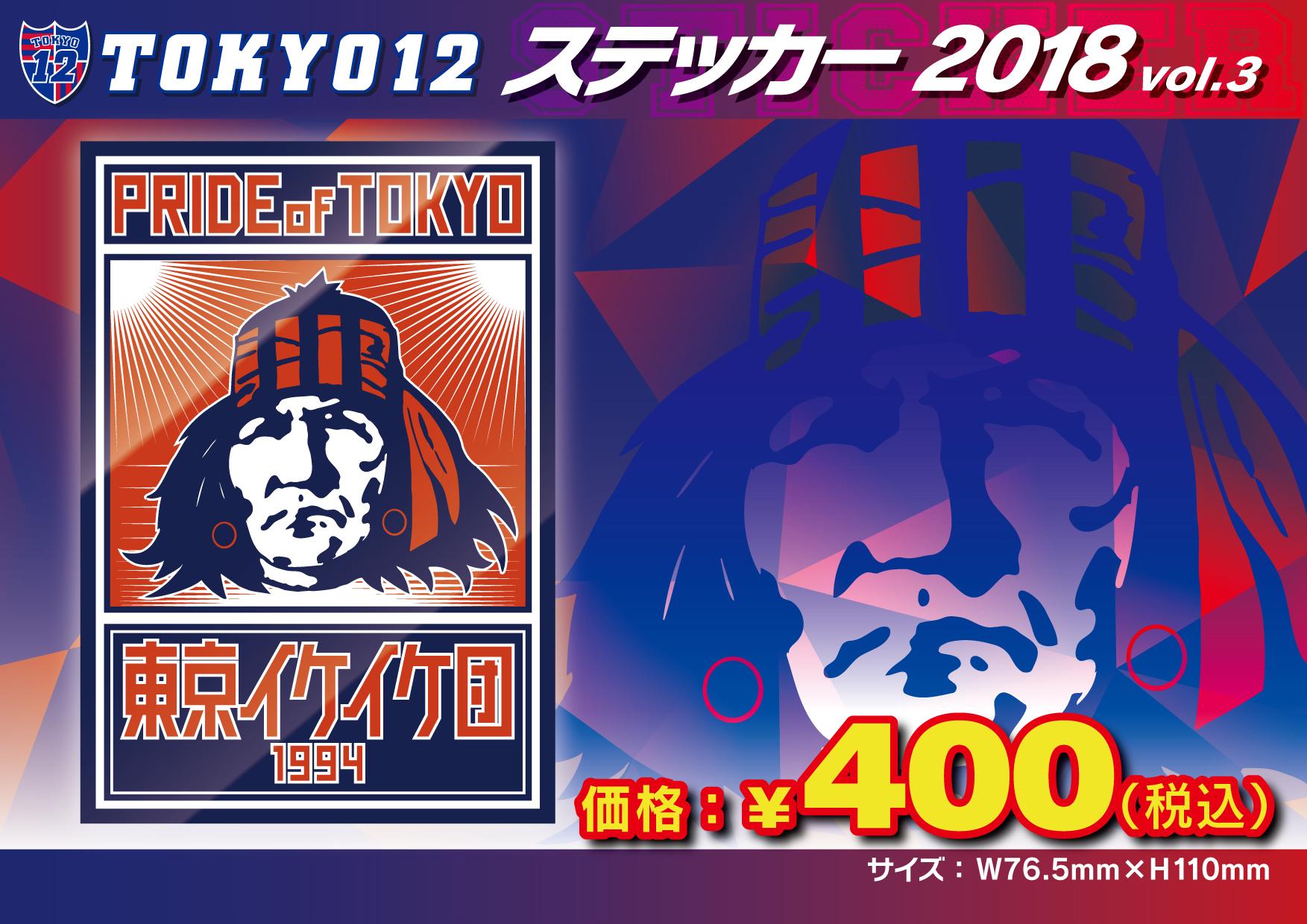【メール便発送可】TOKYO12ステッカー2018 (vol.3)