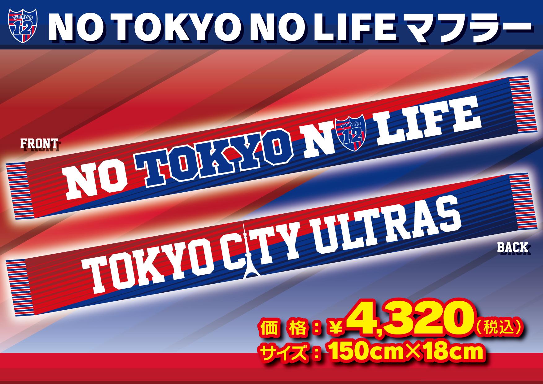 NO TOKYO NO LIFE マフラー