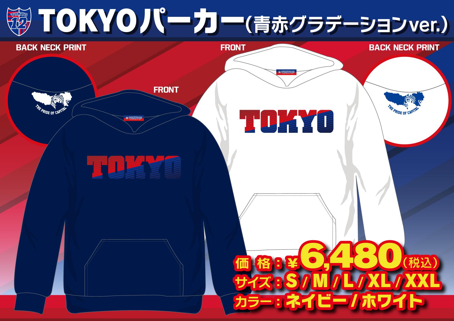 TOKYOパーカー(青赤グラデーションver.)