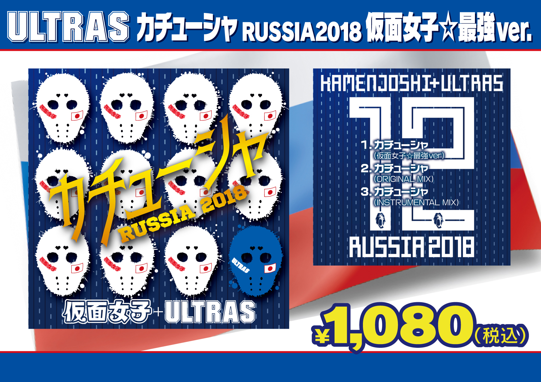 【メール便発送可】ULTRASカチューシャRUSSIA2018CD〜仮面女子☆最強ver.〜