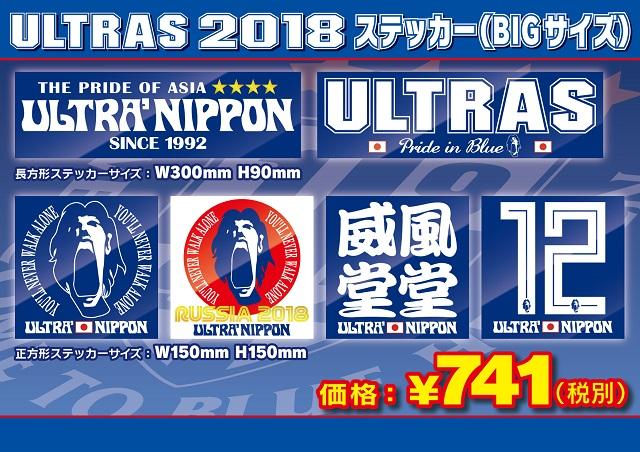 ULTRAS2018 ステッカー(BIGサイズ)【メール便発送可】