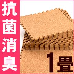 【送料無料】光触媒 天然コルクマット1畳セット