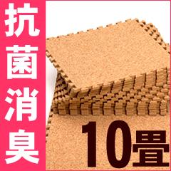 【送料無料】光触媒 天然コルクマット10畳セット