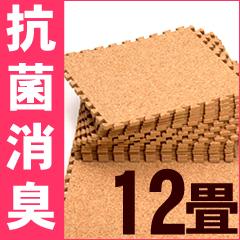 【送料無料】光触媒 天然コルクマット12畳セット