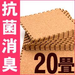 【送料無料】光触媒 天然コルクマット20畳セット