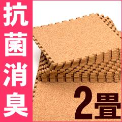 【送料無料】光触媒 天然コルクマット2畳セット