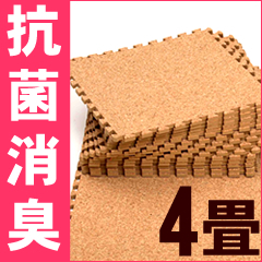 【送料無料】光触媒 天然コルクマット4畳セット