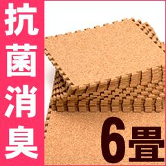 【送料無料光触媒 天然コルクマット6畳セット