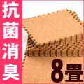 【送料無料】光触媒 天然コルクマット8畳セット
