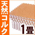 【送料無料】テラオ 天然コルクマット 1畳セット CORKLAND コルクランド