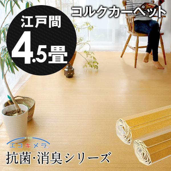コルクカーペット江戸間4.5畳