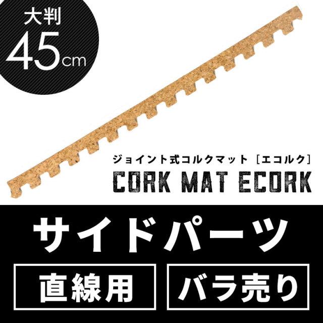 【送料無料】[エコルク]直線用サイドパーツ 大粒45cm激安コルクマット用
