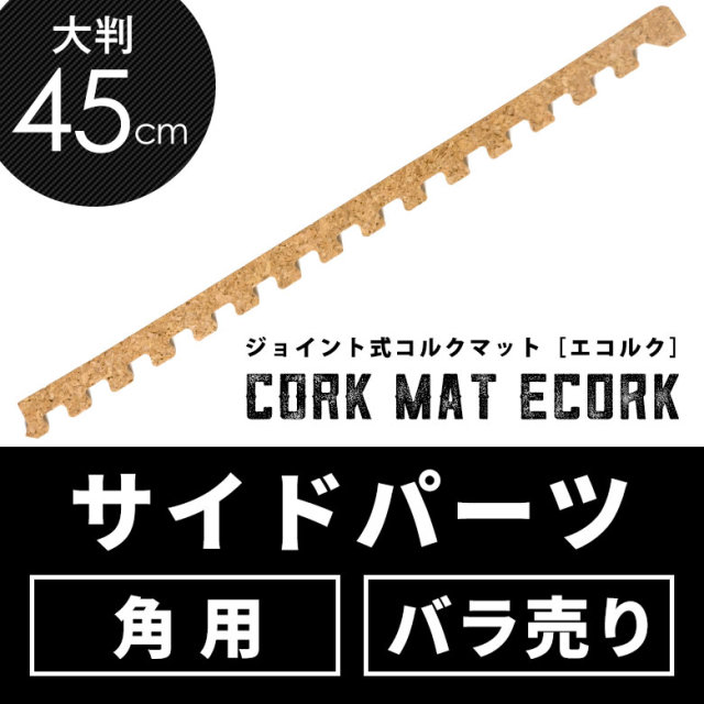 [エコルク]角用サイドパーツ 大粒45cm激安コルクマット用