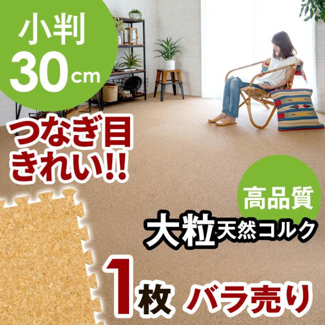 【即納可】[クオリアム]高品質・天然コルクマット(大粒30cmタイプ)1枚バラ売り