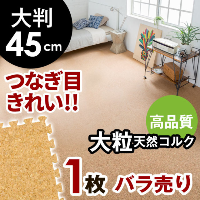 【即納可】[クオリアム]コルクマット(大粒45cmタイプ)バラ売り1枚