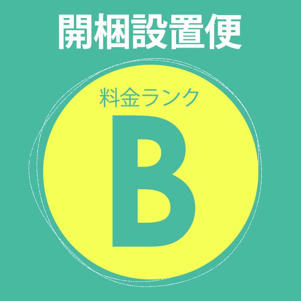 開梱設置便B