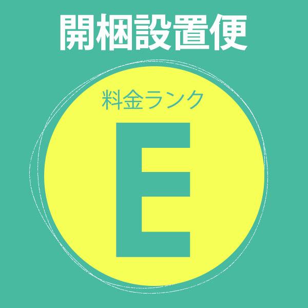 開梱設置便E
